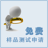 金属油污样品测试申请